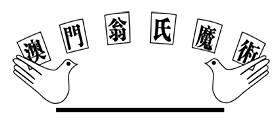 IONG'S MAGIC 翁氏魔術