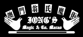 IONG'S MAGIC 翁氏魔術