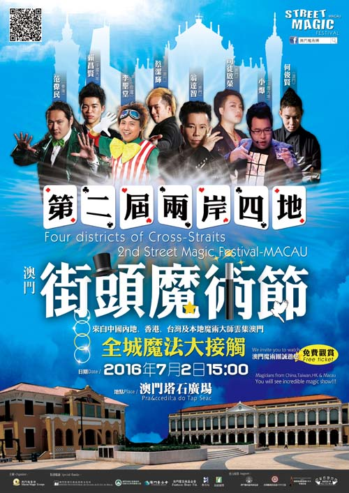 2nd Street Magic Festival was held in Macao