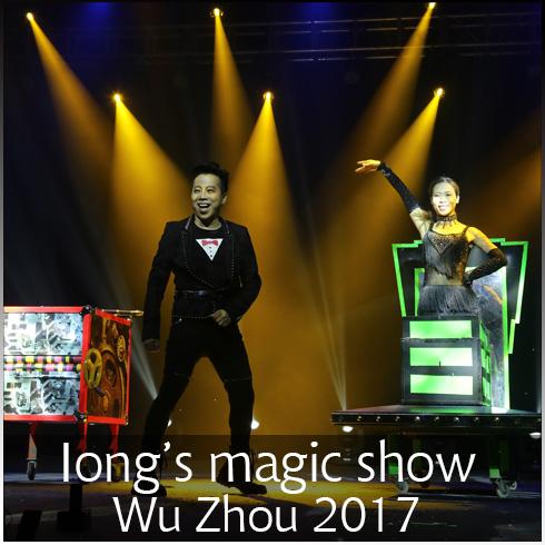 【驚天魔法夜-2017梧州站】