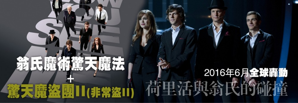 "Iong's Magic participate in the movie ""Now You See Me 2"""