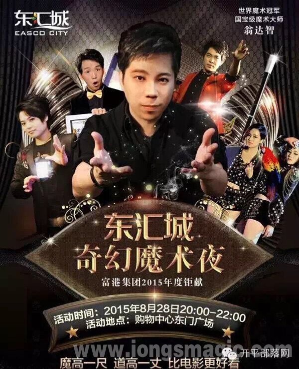 Iong's magic show in Jiangmen China