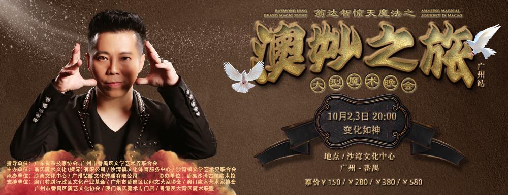 翁達智驚天魔法之澳妙之旅 廣州站 10月2-3日隆重公演