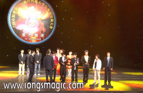 兩岸四地大學生魔術大賽北京舉行,澳門魔術師司徒啟榮勇奪殊榮