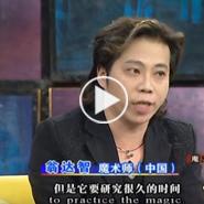 翁達智-北京衛視專訪2009