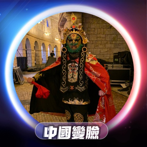 Chinese mask performance