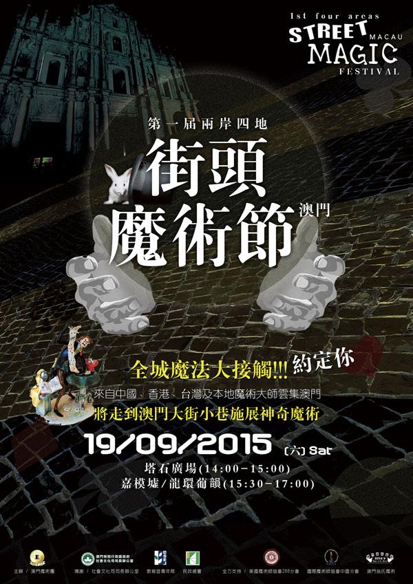 第一屆兩岸四地街頭魔術節 9月19日澳門舉行
