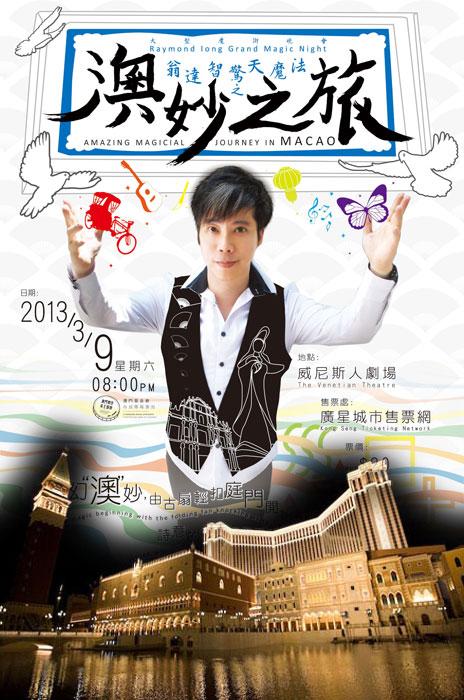 翁達智驚天魔法之《澳妙之旅》大型魔術晚會 2013年3月9日晚上八時威尼斯人劇場隆重舉行