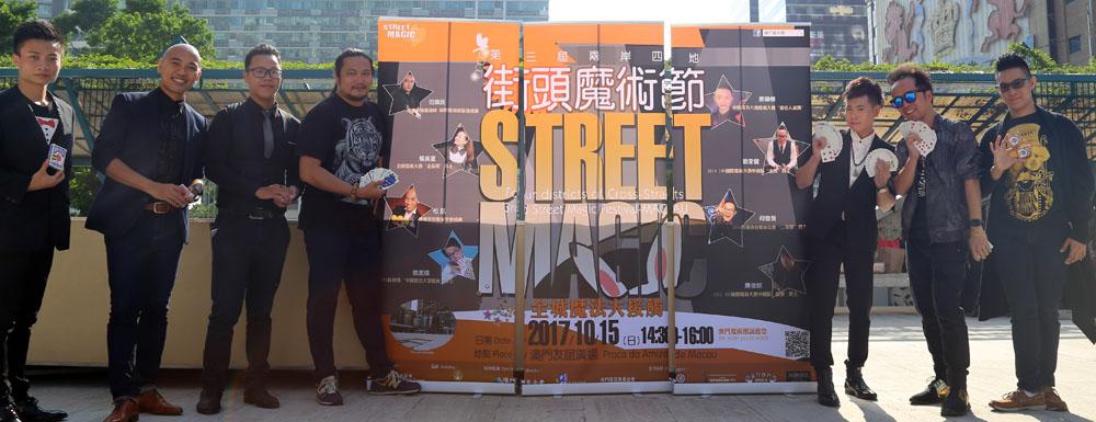 第三屆兩岸四地街頭魔術節10月15日澳門舉行